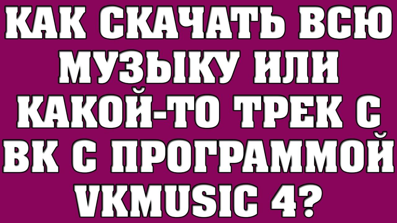 В vkmusic контакте программа музыку