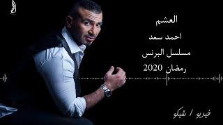 احمد سعد -اغنية العشم كامله مسلسل البرنس - Ahmed Saad | Al-Asham