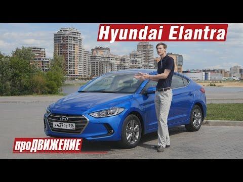 Так вот она какая, новая Элантра Тест драйв Hyundai Elantra 2016. Автоблог про.Движение