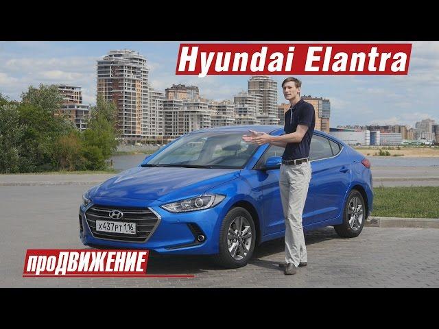 Так вот она какая, новая Элантра! Тест-драйв Hyundai Elantra 2016. Автоблог про.Движение