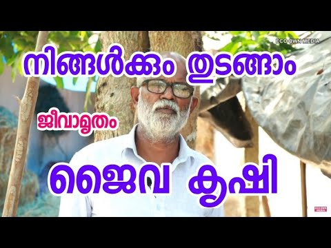 Organic farming in kerala [ECO OWN MEDIA] ജൈവ കൃഷി Malayalam 2018