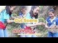 Cut Scene MV ເພງ ກອນກຶມມຸກຸກອນນຶມແຽະ