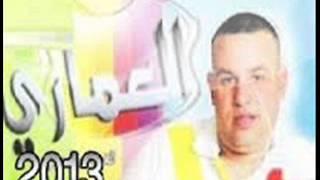 Cheb El Omari 2013 Khaliti Kebda Mrida