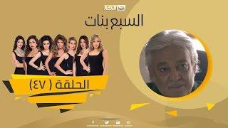 episode 47 sabaa banat series   الحلقة السابعة والاربعون السبع بنات