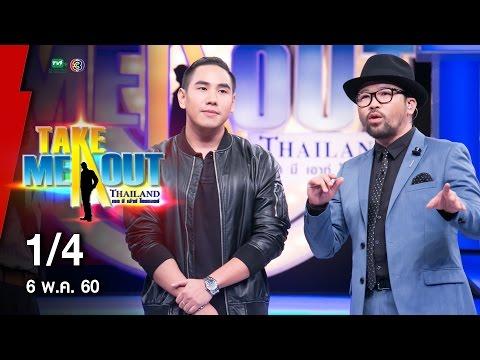 ฮาย & ตั้ม - 1/4 Take Me Out Thailand ep.16 S11 (6 พ.ค. 60)