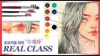 리얼클래스 초보자편 [수채화&조색] - REAL…