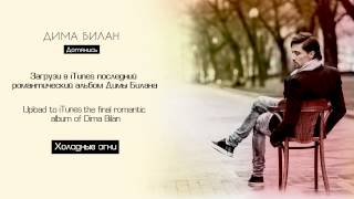 "Дима Билан ""Холодные огни"" [Audio Teaser] New album ""Dotyanis"" coming soon!"