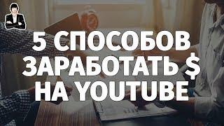 Как заработать на YouTube. Способы заработка на YouTube. Заработать на YouTube без вложений