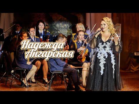 Надежда Ангарская - The Best, Ищу Тебя (Всегда быть рядом не могут люди)