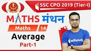 7:00 PM - SSC CPO 2019 (Tier-I) | Maths by Naman Sir | Average (Part-1)