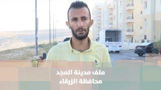 ملف مدينة المجد - محافظة الزرقاء