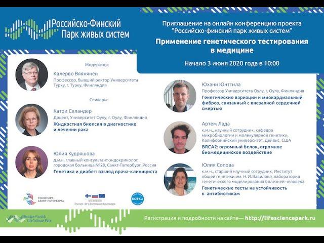 Международная он-лайн конференция «Применение генетического тестирования в медицине»
