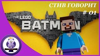 Лего Фильм Бэтмен: Стив говорит о фильме