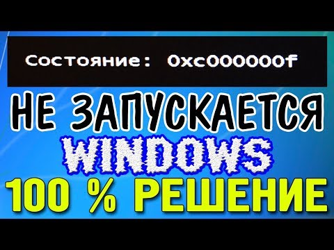 Состояние: 0xc000000f Не удалось запустить Windows