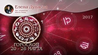 Таро гороскоп с 20 по 26 марта 2017 от Елены Дунаевой (для всех знаков зодикака). Таро прогноз