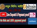 New bitcoin site   Live Deposit 17$ dollar & per day earn 5$ USD Dollar   100% instant payment proof