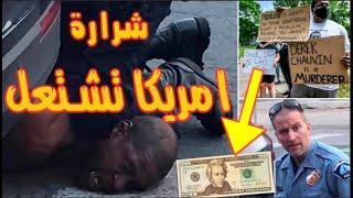 سبب مظاهرات امريكا : القصه بالتفصيل احتجاجات امريكا الان ؟Is So Famous, But Why