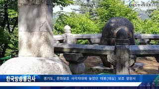 경기도, 문화 보호 사각지대에 놓였던 태봉(태실) 보호…