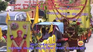 Davangere panchamasali Kitturu Rani Channamma