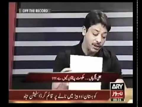 04- Syed Faisal Raza Abidi is telling about the corruption of Justice Iftkhar chaudhry and his son
