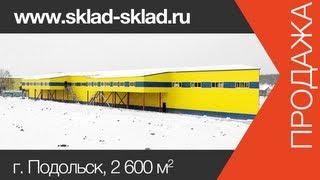 Продажа под склад | www.skladlogist.ru | Подольск(http://sklad-man.com Продажа под склад отдельно стоящего складского помещения. Подробнее: http://sklad-sklad.ru/ МЕСТОПОЛОЖ..., 2013-03-27T13:39:59.000Z)
