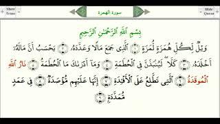 Сура 104 Аль Хумаза Хулитель урок таджвид правильное чтение
