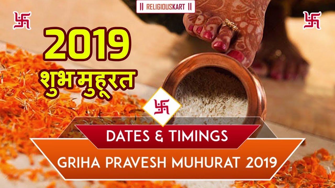 Griha Pravesh   Shubh Muhurat 2019   गृह प्रवेश शुभ मुहूर्त २०१९