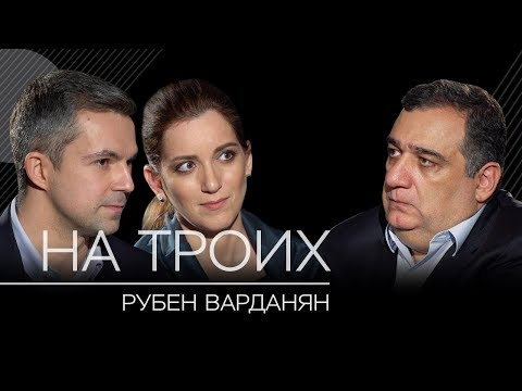 Рубен Варданян: аресты бизнесменов, налоги Мишустина и ошибки Сталина // На троих