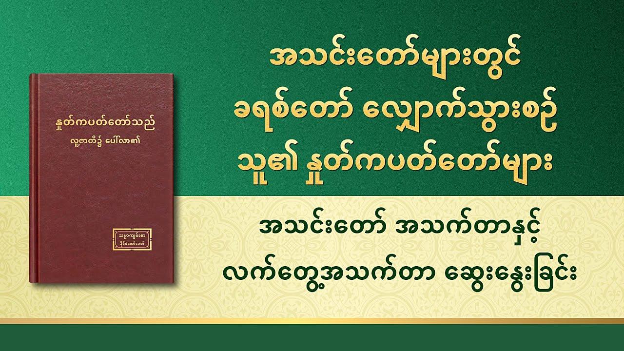 ဘုရားသခင်၏ နှုတ်ကပတ်တော် - အသင်းတော် အသက်တာနှင့် လက်တွေ့အသက်တာ ဆွေးနွေးခြင်း