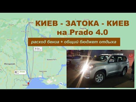 Поездка на Toyota Prado, 4.0 (Тойота Прадо) в Затоку. Расход бензина, общий бюджет.