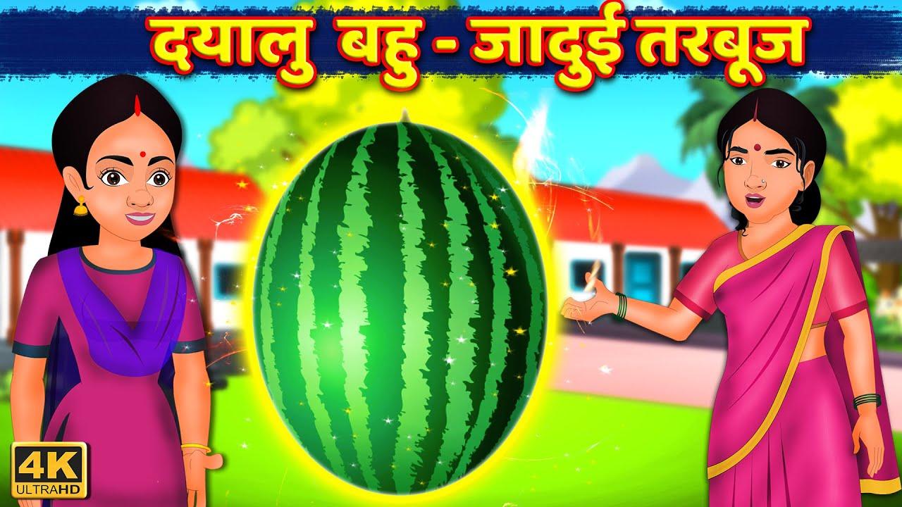 दयालु बहु और जादुई तरबूज | Dayalu Bahu Jadui Tarbuj | हिंदी कहानिय |Hindi Kahaniya | Hindi Stories