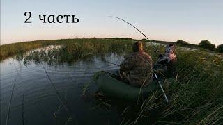 Рыбалка с ночевкой 2 часть