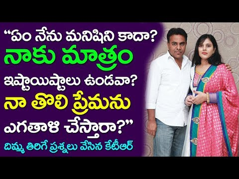 I Am Also Human Being | I Too Have Emotions | Telangana IT Minister KTR Says| Take One Media | KCR