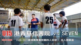Publication Date: 2021-07-25   Video Title: (U15四強) 港青基信書院 vs SEVEN-香港賽馬會校