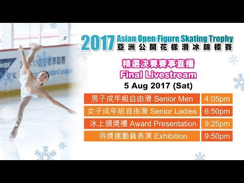 2017 Asian Open Figure Skating Trophy - Final Live stream on 5 Aug 2017 (Sat)