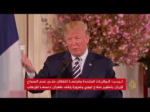 الملف النووي الإيراني يهيمن على محادثات ترمب وماكرون  - نشر قبل 2 ساعة