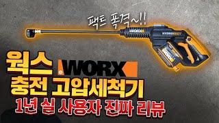 웍스 무선 충전 고압세척기 WG630E.2 진짜 쓸만할…