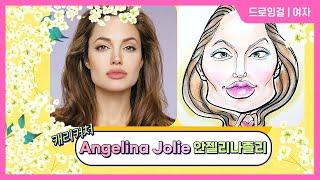 Angelina Jolie 안젤리나졸리 캐리커쳐 - […