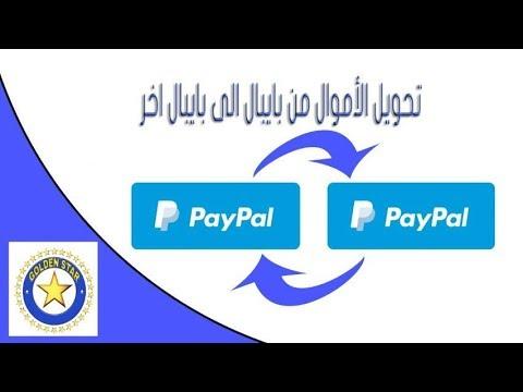 طريقة ارسال الاموال واستقبالها من خلال PayPal