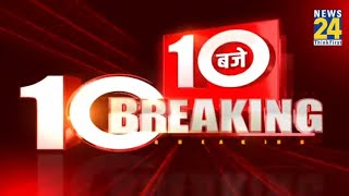 10 बजे की 10 बड़ी ख़बर । Hindi News । Latest News । Top News । Today's News । News24
