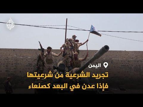 ???? بعد خسارة صنعاء وعدن.. لماذا جاء التحالف إلى اليمن؟  - نشر قبل 10 ساعة