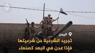 بعد خسارة صنعاء وعدن.. لماذا جاء التحالف إلى اليمن؟