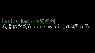[Lycric Factory繁歌詞]我當你空氣You are my air_旺福Won Fu