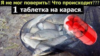 Таблетка на карася БЕТАИНОВЫЙ МОНСТР Убийца карася Супер рыболовная насадка