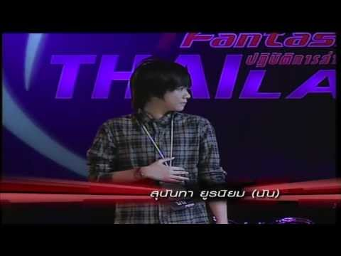 [AF10] HD Final Audition นัน V22