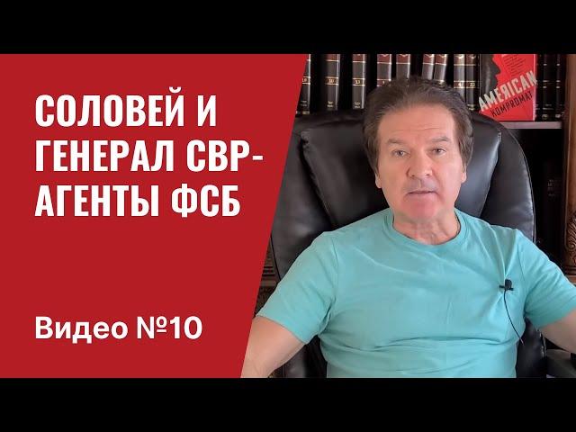 """Соловей и """"генерал СВР"""" / Сливные бачки ФСБ / Видео № 10"""