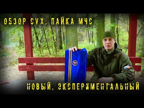 =Обзор ИРП= | МЧС ЭКСПЕРИМЕНТ!  Russian rations