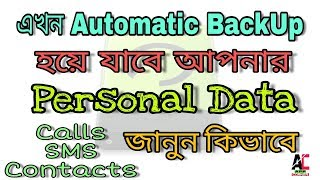 How to Backup Contacts,SMS,App,Call log All data on Android/Bangla