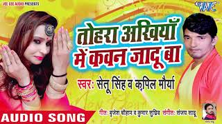 तोहरा अखियाँ में कवन जादू बा - Tohra Ankhiya Me Kawan Jadu Ba - Setu Singh - Bhojpuri Songs