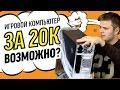 Игровой ПК за 20000 рублей. Такое возможно?
